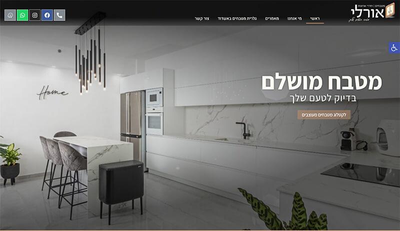 שדרוג עיצוב אתר אורלי מטבחים