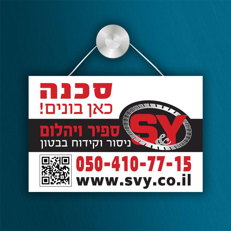 עיצוב לוגו ועיצוב שלט