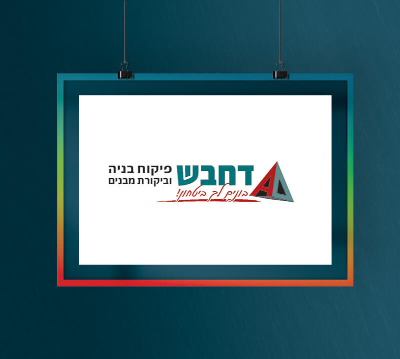 עיצוב לוגו לפיקוח בניה