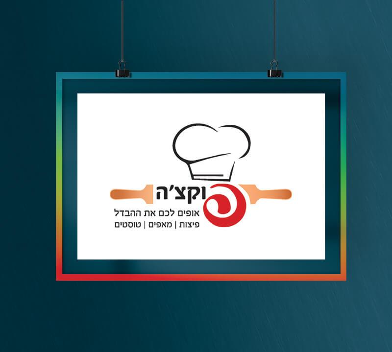 עיצוב לוגו לחנות מאפים