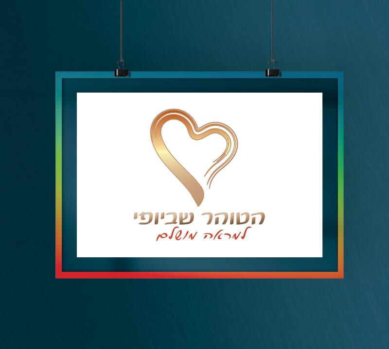 עיצוב לוגו הטוהר שביופי