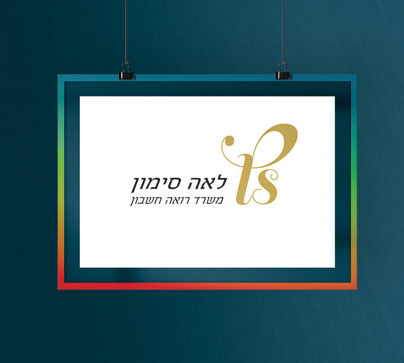 עיצוב לוגו רואה חשבון