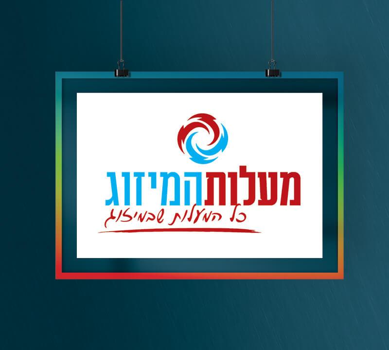 עיצוב לוגו מעלות המיזוג