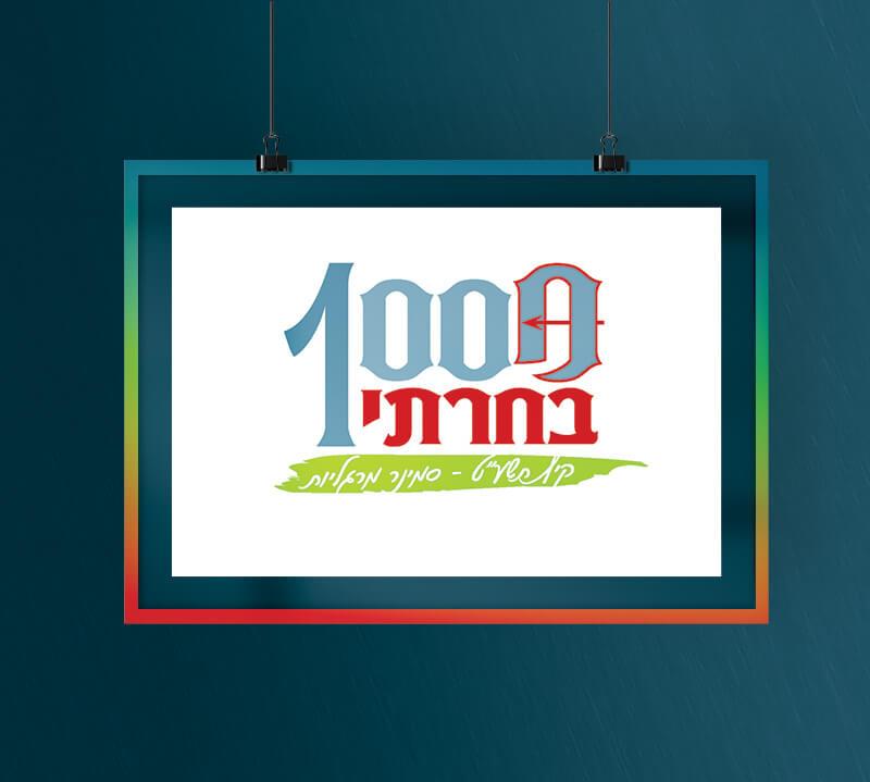 עיצוב לוגו אירועי קיץ בסמינר