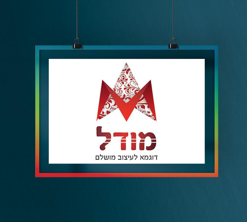 עיצוב לוגו מודל