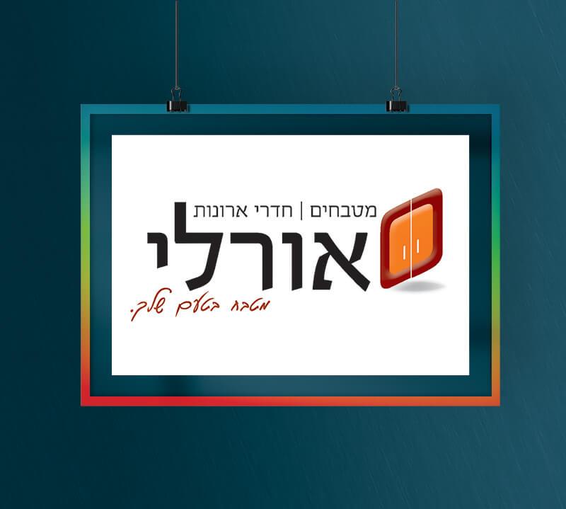 עיצוב לוגו אורלי מטבחים