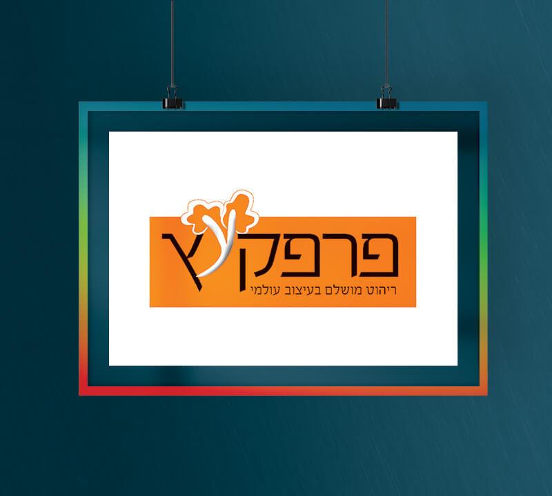 עיצוב לוגו פרפקעץ