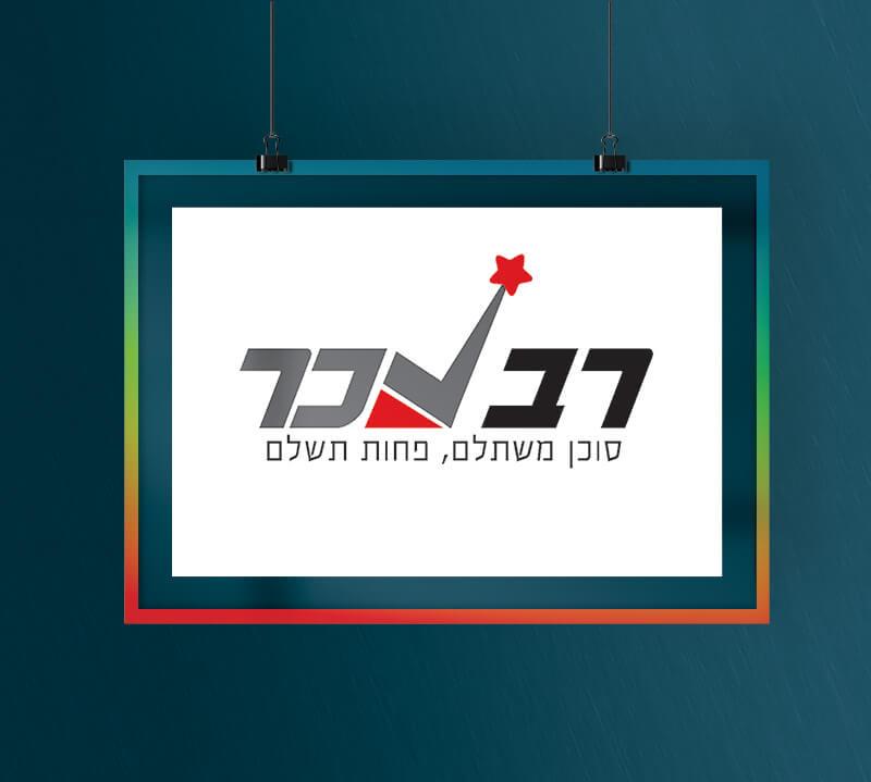 עיצוב לוגו לסוכן