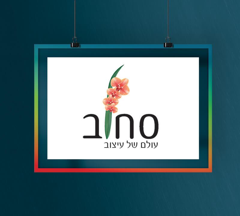 עיצוב לוגו סחלב
