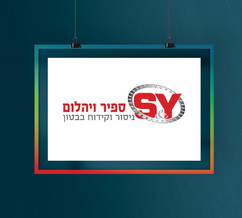 עיצוב לוגו ספיר ויהלום