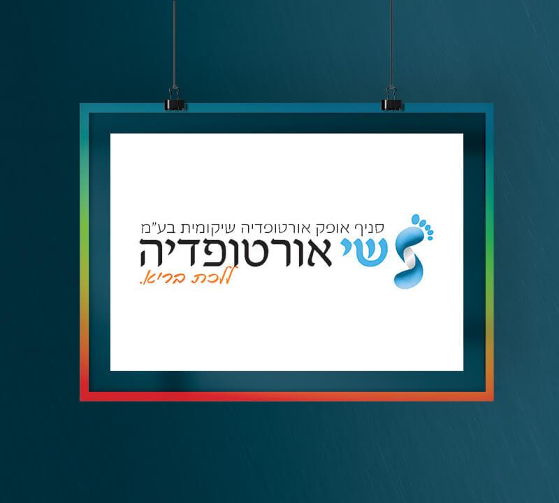 עיצוב לוגו לחנות נעליים ואורטופדיה