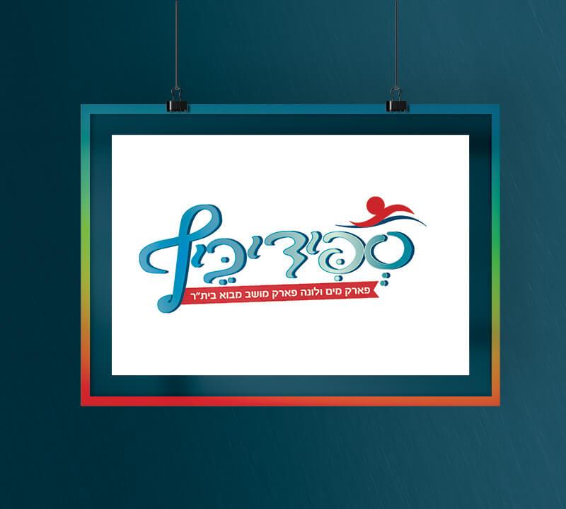 עיצוב לוגו לספידי כיף