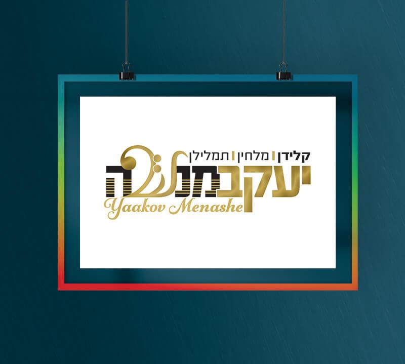 עיצוב לוגו ליעקב מנשה